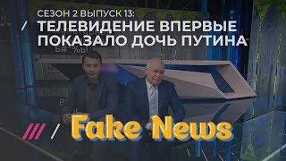 FAKE NEWS #13: Потемкинская деревня дочери Путина, Ургант издевается над Брилевым