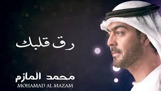 محمد المازم - رق قلبك تحميل MP3