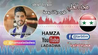جديد الفنان مجد العلي 2019 طرب دبكات روعة دبكات زوري سورية طرب تايم ???????? تحميل MP3