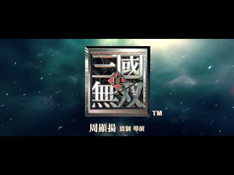 《真・三國無雙》真人版電影預告,2019吞食天地