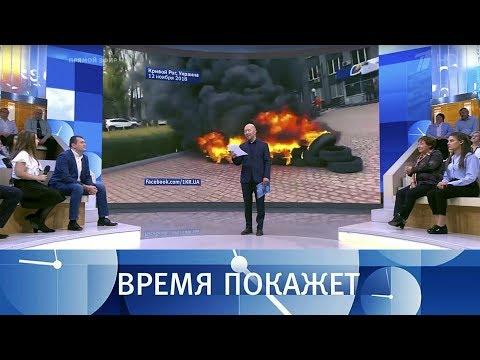 Газовый бунт на Украине. Время покажет. Выпуск от 13.11.2018