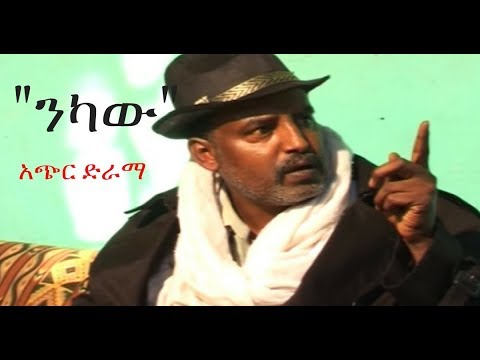 "Download Ethiopia: ""Nekawe"" Ethiopian Short Comedy Drama HD Mp4 3GP Video and MP3"