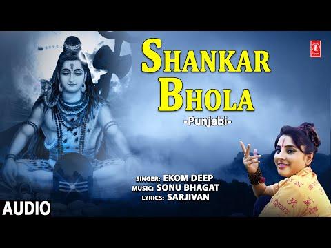 bhagta nu mast bna ve ni mera shankar bhola