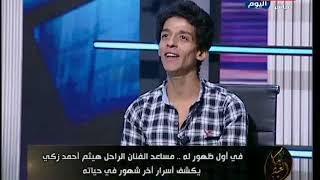 """مساعد هيثم أحمد زكي يكشف حقيقه وصف الزعيم له بـ""""ممثل فاشل"""""""