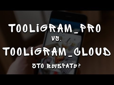 Tooligram Cloud или Tooligram Pro