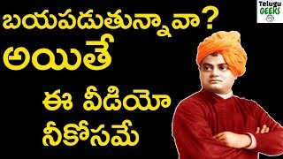 4 POWERFUL TIPS TO OVERCOME CHALLENGES IN LIFE | IN TELUGU