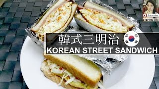 【韓式三明治】【KOREAN STREET SANDWICH】stephie's kitchen
