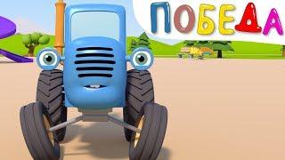 ВЕСЁЛАЯ ПОБЕДА - Синий трактор на детской площадке - Игры в мяч