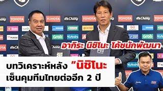 """บทวิเคราะห์หลัง """"นิชิโนะ เซ็นคุมทีมไทยต่ออีก 2 ปี """"อากิระ นิชิโนะ โค้ชนักพัฒนา"""""""