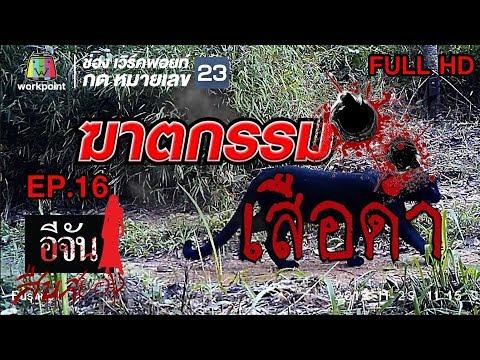 อีจันสืบสยอง (รายการเก่า) | ฆาตกรรม เสือดำ | 18 เม.ย. 61 Full HD