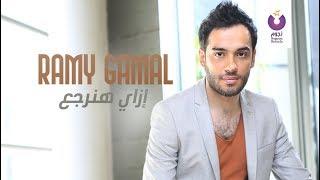 Ramy Gamal 04/16/2017