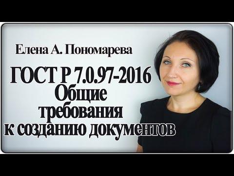 ГОСТ Р 7.0.97-2016. Общие требования к созданию документов - Елена Пономарева