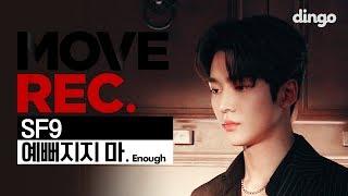 SF9   예뻐지지 마 (Enough) | Performance Video | MOVE REC