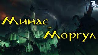 Минас-Моргул : История Мёртвого города | Властелин Колец / The Lord of the Rings