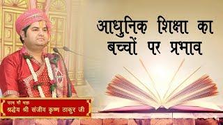 Aadhunik Siksha Ka Baccho Par Prabhaw || Shri Sanjeev Krishna Thakur Ji