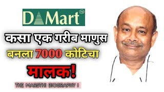 D - MART Success Story in Marathi I D - Mart Owner Radhakishan Damani Biography I Marathi motivation