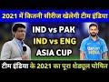 Team India Full Schedule Of 2021    Team India Upcoming Series Schedule 2021    India 2021 Schedule