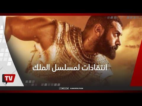 لماذا كل هذه الانتقادات على مسلسل عمرو يوسف «الملك»؟