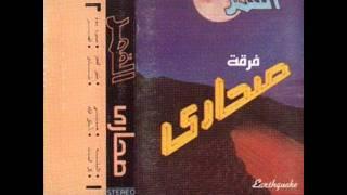 مسيره يوم فرقة صحارى 07 تحميل MP3