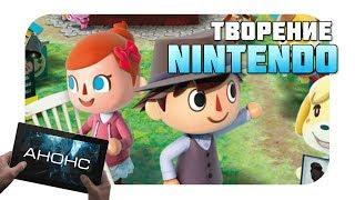 Игра Animal Crossing будет следующей игрой от Nintendo (Анонс)