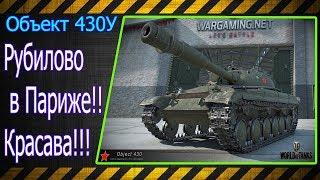 Объект 430У.  Рубилово в Париже!!! Красава!!! Лучшие бои World of Tanks