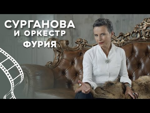 Сурганова и Оркестр - Фурия (2018)