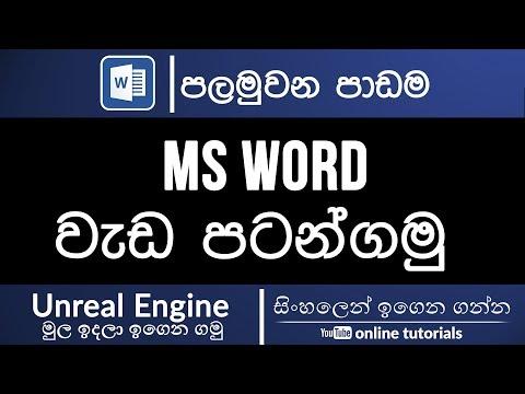 Microsoft Word Beginner Course (Sinhala) Part 01 - Getting Started