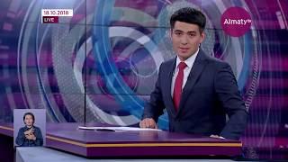 Итоговый выпуск новостей (18.10.18)