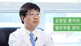 유방암 암 재활, 유방암 환자의 림프부종 관리