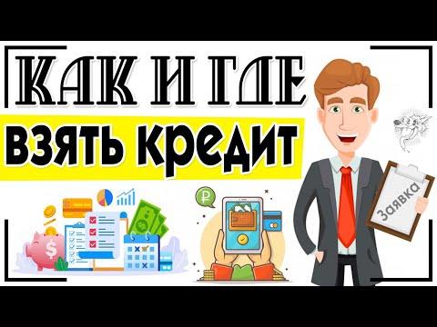 Как и где взять кредит в банке: инструкция, как оформить и получить деньги в кредит 💰 + советы