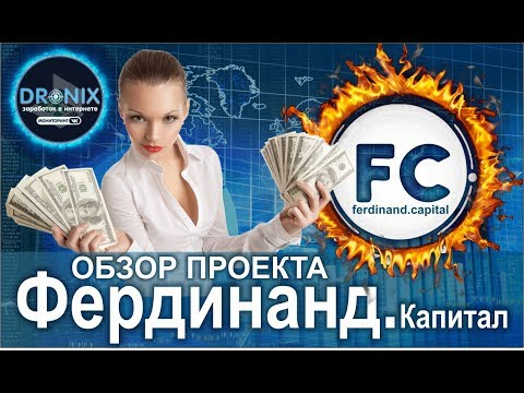 Ferdinand Capital Обзор проекта, инвестиция 100$