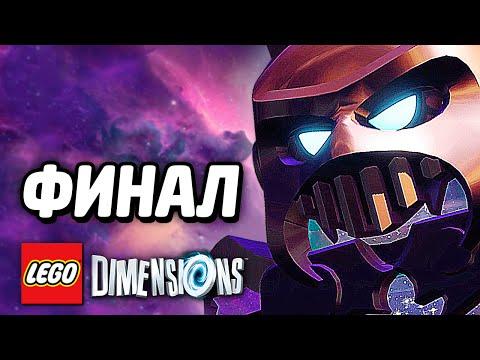 LEGO Dimensions Прохождение - ФИНАЛ