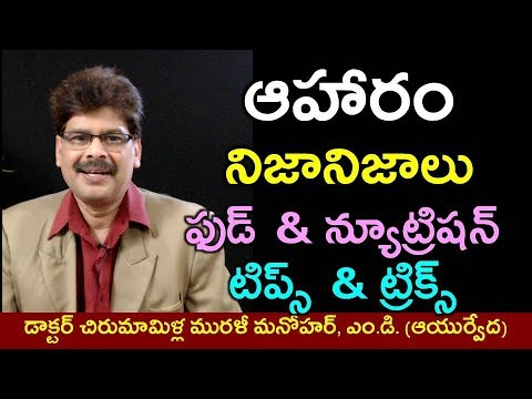 Myths and Facts about Food & Nutrition in Telugu | ఆహారం - అపోహలు, వాస్తవాలు