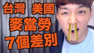 台灣跟美國麥當勞的 7個差別!