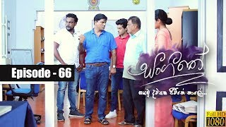 Sangeethe | Episode 66 13th May 2019