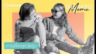 บ่นให้น้อย ฟังให้เยอะ กับวิธีเลี้ยงลูกวัยรุ่นให้ไม่ดูจุ้นจ้าน | Balanced Mama EP.15