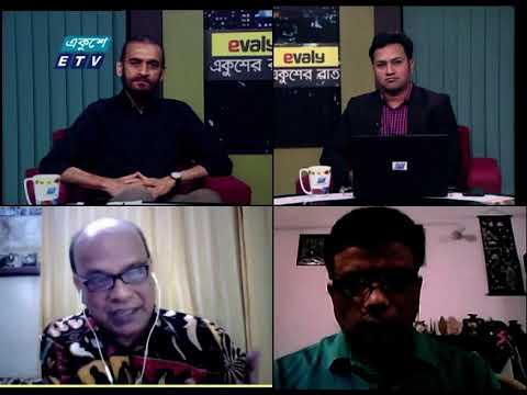 Ekusher Rat || একুশের রাত || 17 November 2020 || ETV Talk Show