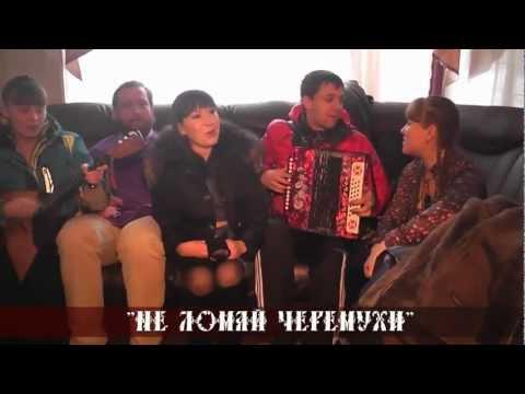 Тальяночка (Кемеровская обл.) - Не ломай черемухи