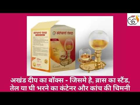 Akhand Deeya, Akhand Diya, Akhand Deep 500 Ml. Oil Model
