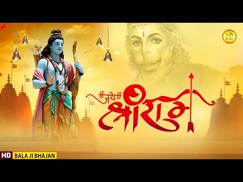 प्रभु श्री राम की गौरव गाथा बालाजी गाये