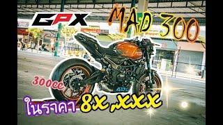 GPX MAD 300 รุ่นใหม่จากค่าย GPX ที่แต่งและจัดเต็มที่สุดในไทยตอนนี้!!