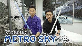 Video of Metro Sky Prachachuen