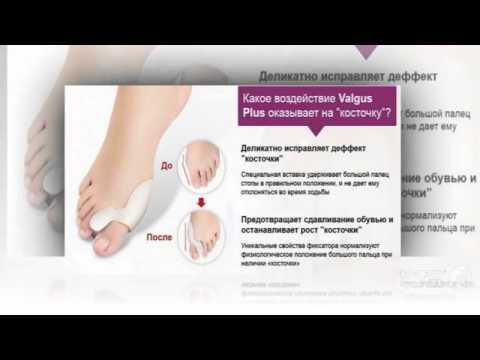 Средство от шишек на больших пальцах ног