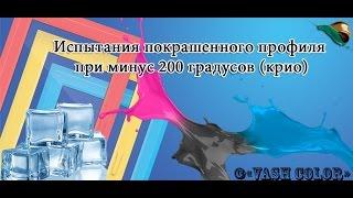 Испытания покрашенного профиля  при минус 200 градусов (крио)