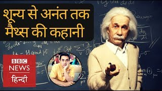 Story of Mathematics (BBC Hindi)