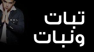 اغاني طرب MP3 محمود العسيلى - تبات ونبات | Mahmoud El Esseily - Tabat W Nabat تحميل MP3