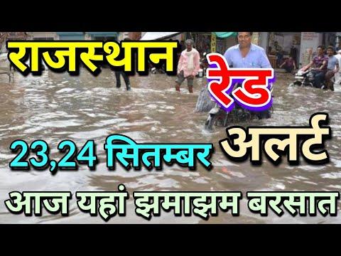 राजस्थान 23 सितम्बर 2019 का मौसम की जानकारी Mausam ki Janakri june ka mausam vibhag aaj Weather News