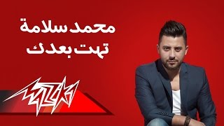 Toht Baadak - Mohamed Salama تهت بعدك - محمد سلامة