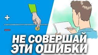 3 ОШИБКИ ЛИЧНЫХ ФИНАНСОВ. Финансовая грамотность