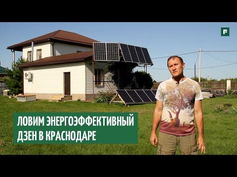 Энергоэффективный дом: как снизить потери и не платить за электричество // FORUMHOUSE